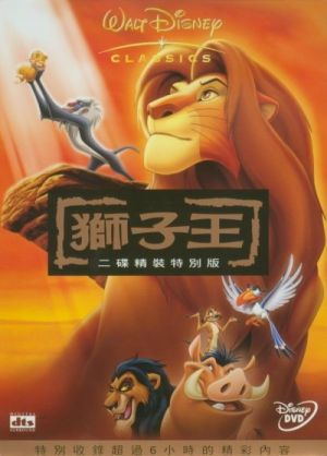 The Lion King 400x557