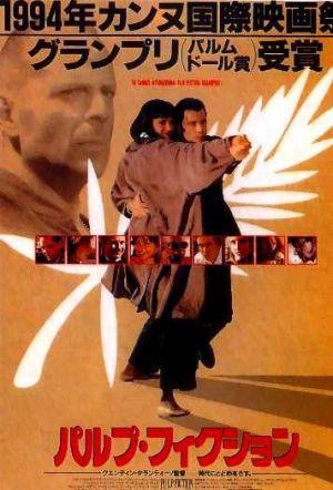 Pulp Fiction 356x525