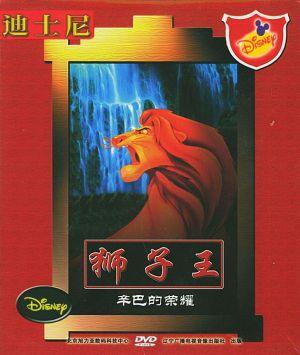 Der König der Löwen 2: Simbas Königreich 885x1047