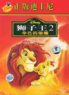 The Lion King II: Simba's Pride Cover