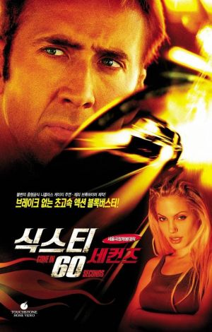 Gone in Sixty Seconds 650x1018