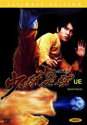 Shaolin Soccer ( 2001 )