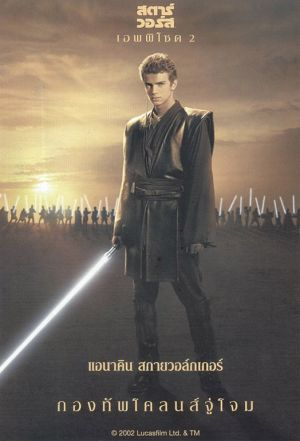 Star Wars: Episodio II - El ataque de los clones 524x770