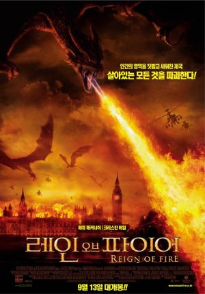Die Herrschaft des Feuers 750x1074
