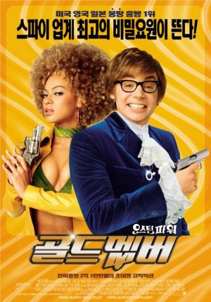 Austin Powers in Goldmember 538x770