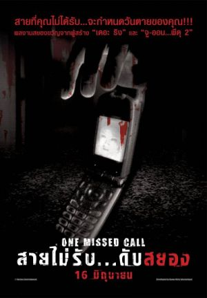 One Missed Call 400x574