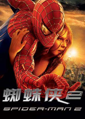 Spider-Man 2 644x900