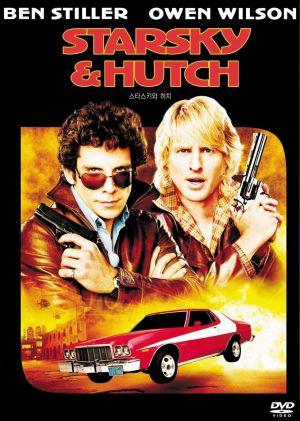 Starsky & Hutch 834x1170