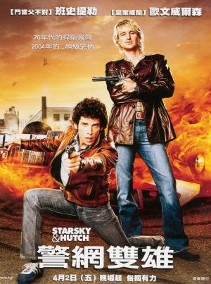 Starsky & Hutch 2111x2835