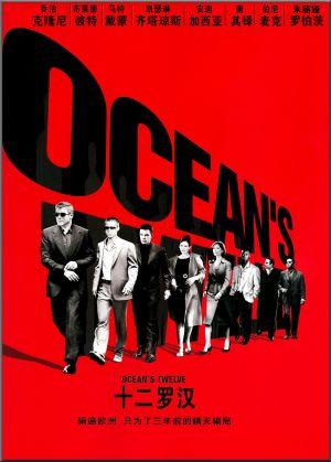 Ocean's Twelve 1700x2377