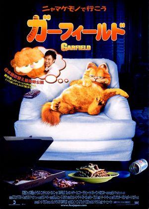 Garfield 550x772