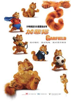 Garfield 590x850
