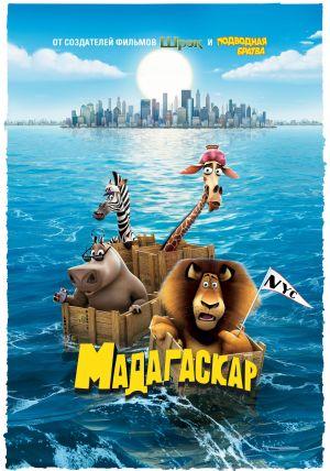 Madagascar 2104x3000