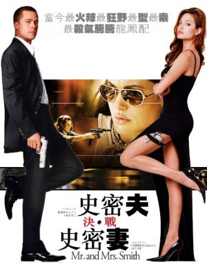 Mr. & Mrs. Smith 541x722