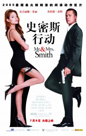 Mr. & Mrs. Smith 1500x2369