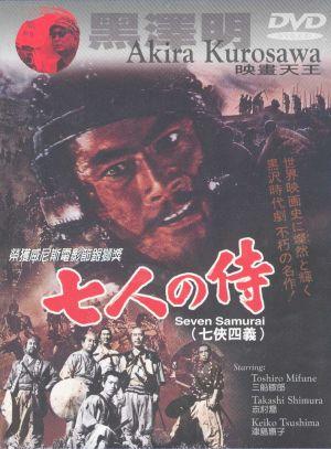 Shichinin no samurai 790x1073