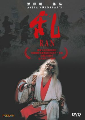 Ran Dvd cover