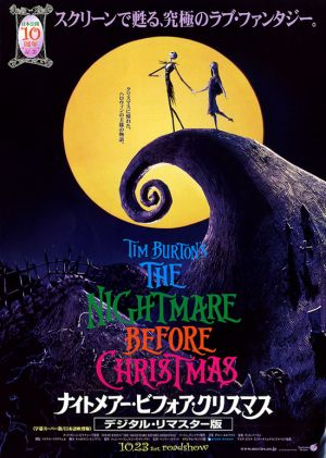 The Nightmare Before Christmas 550x772