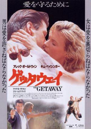 The Getaway 517x729