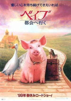 Schweinchen Babe in der großen Stadt 400x567