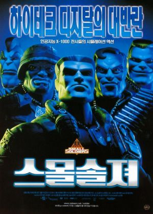 Small Soldiers 603x845