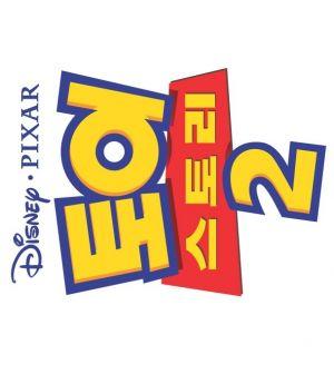 Toy Story 2 609x682