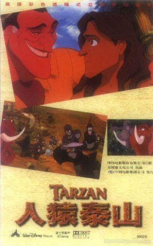 Tarzan 309x495