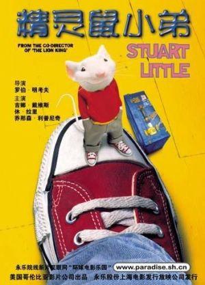Stuart Little 350x487