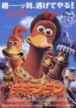 Chicken Run 517x729