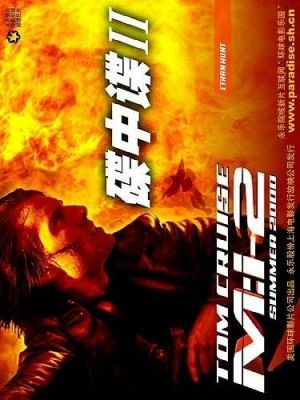 Mission: Impossible II 375x500