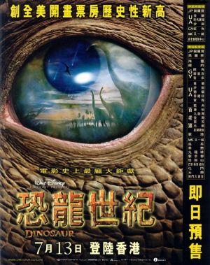 Dinosaur 550x695