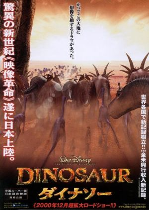 Dinosaur 517x728