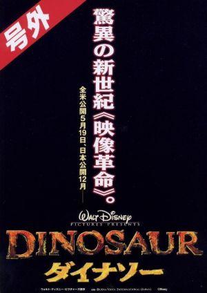 Dinosaur 514x727