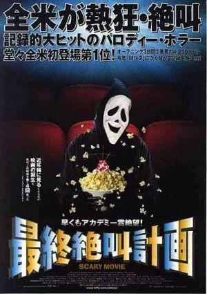 Scary Movie 402x570