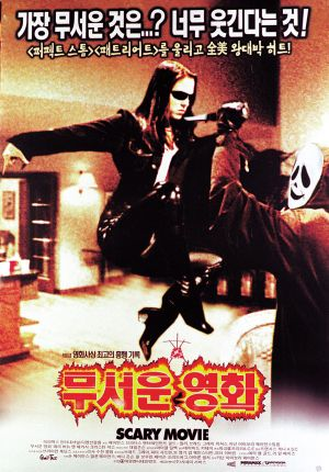 Scary Movie 600x859