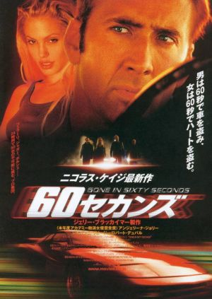 Gone in Sixty Seconds 710x1000