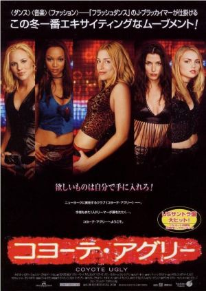 Coyote Ugly 517x729