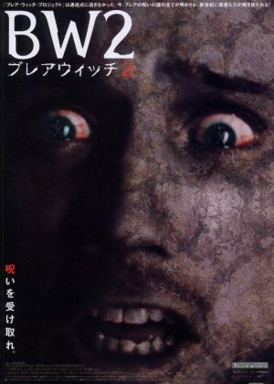 Book of Shadows: Blair Witch 2 518x725