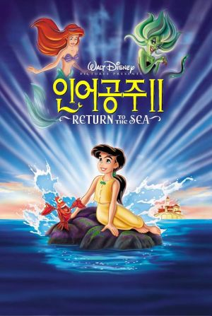 The Little Mermaid II: Return to the Sea 650x968