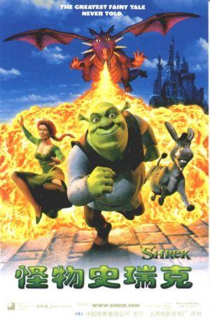 Shrek - Der tollkühne Held 400x611