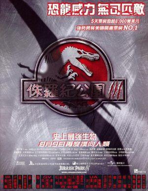 Jurassic Park III 550x709