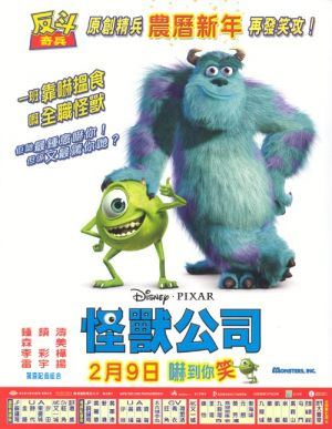 Monsters, Inc. 500x645