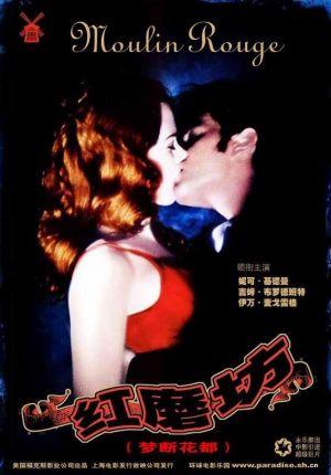 Moulin Rouge! 558x800