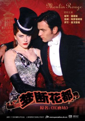 Moulin Rouge! 564x800
