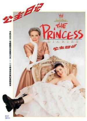 The Princess Diaries 574x800