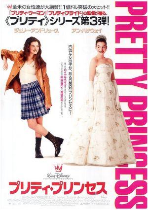 The Princess Diaries 556x789