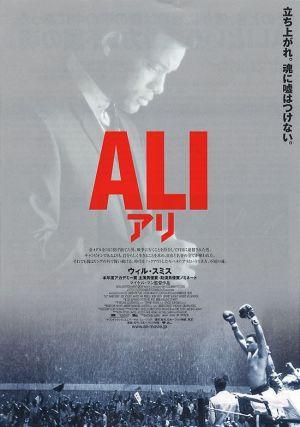 Ali 550x783