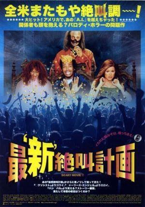 Scary Movie 2 400x570
