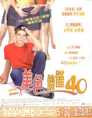 40 Days and 40 Nights 550x705