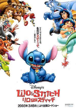 Lilo & Stitch 480x680